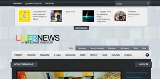 Разработка проекта lidernews.com