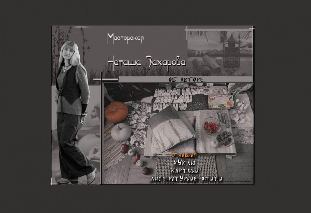 Проектирование и разработка сайта Наташи Захаровой