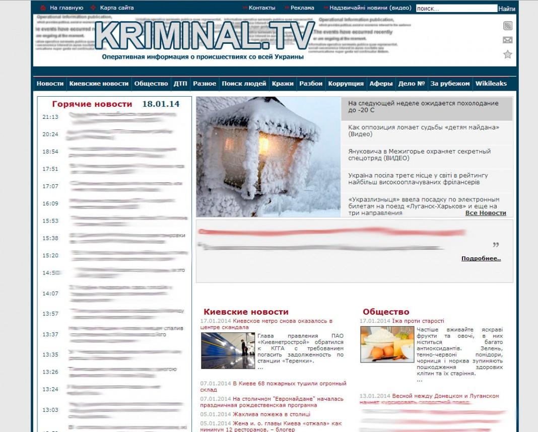 Разработка и менеджмент kriminal.tv