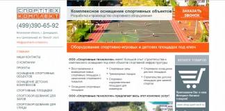 Контекстная реклама для sport-tech-complect.ru