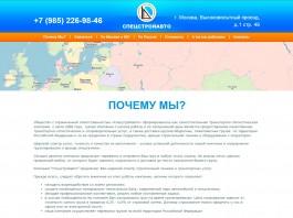 Контекстная реклама для specstroyauto.ru