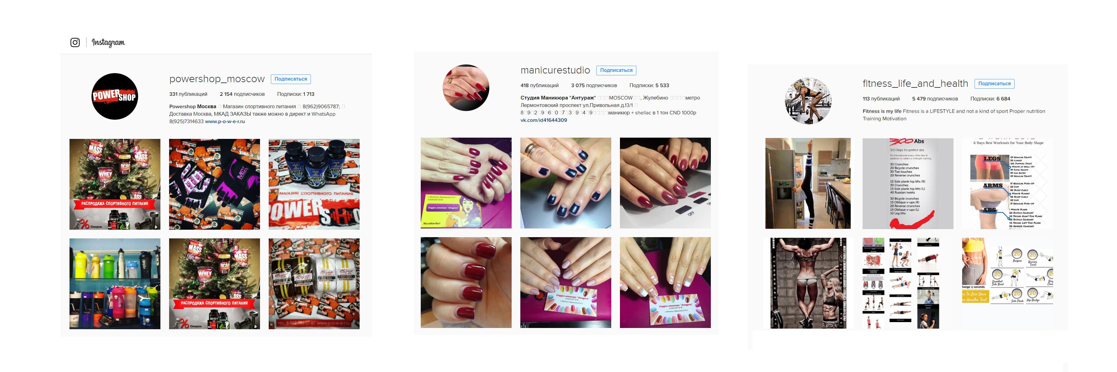 promotions-instagram