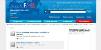 Менеджмент и тестирование проекта russiafaq