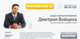 Общественная приемная Дмитрий Войцех