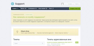 Онлайн система тикетов на популярном движке Wordpress.
