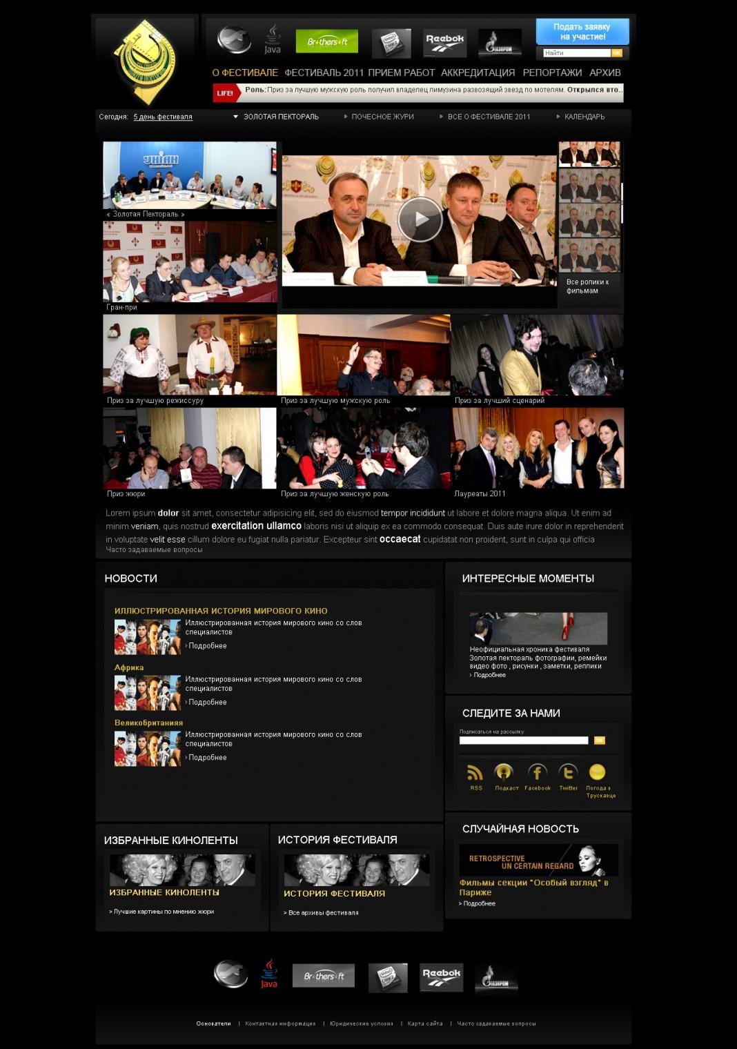 Создание сайта фестиваля