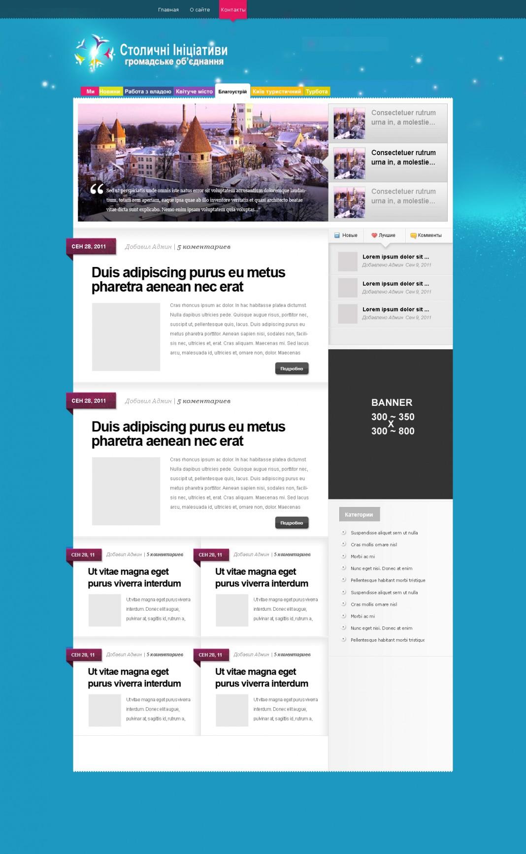 Создание и менеджмент сайта
