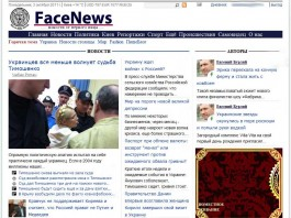 Разработка менеджмент монетизация facenews.ua